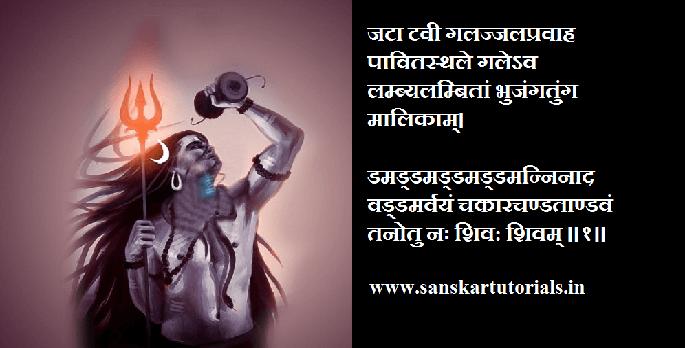 Shiv Tandav Stotram lyrics1 Shiv Tandav Stotram lyrics
