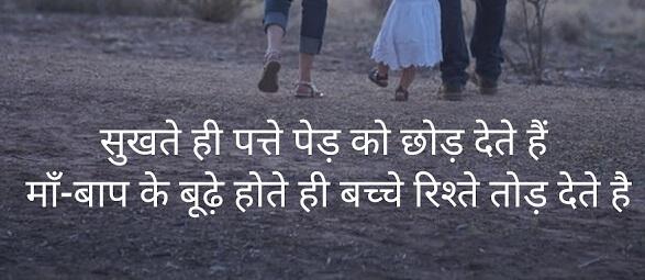 ek budha ped aur hamare mata pita एक बुढा पेड़ और हमारे माता पिता ma baap