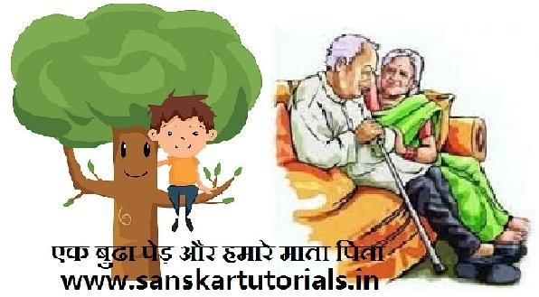 ek budha ped aur hamare mata pita एक बुढा पेड़ और हमारे माता पिता