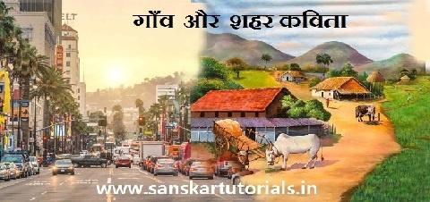 गांव और शहर की जिंदगी पर कविता Gav aur shahar Kavita