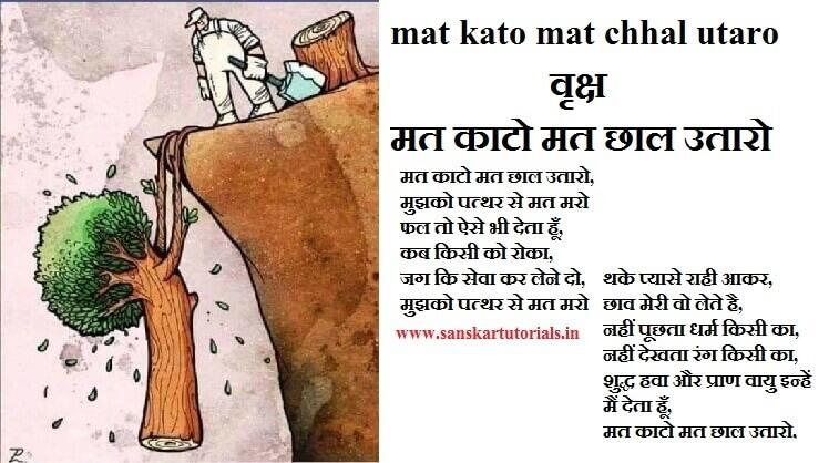 mat kato mat chhal utaro वृक्ष मत काटो मत छाल उतारो
