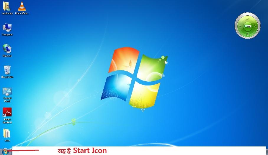 Microsoft window start screen