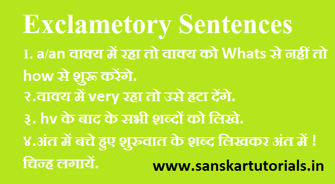 syllabus of english grammar class 10 cbse 2020 21 Exclamatory Sentences hindi me