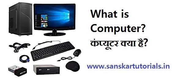 What is Computer कंप्यूटर क्या है