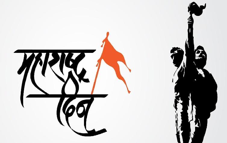 worker day and maharashtra day मजदुर दिवस और महाराष्ट्र दिवस