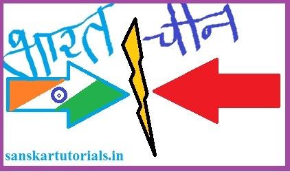 India China Hindi Chini Bye Bye boycott china 2 India China Hindi Chini Bye Bye boycott china