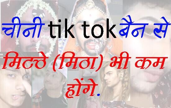 tik tok in india
