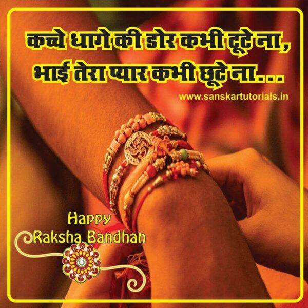 1 e1594814766903 Raksha bandhan images 2020 In India in Hindi