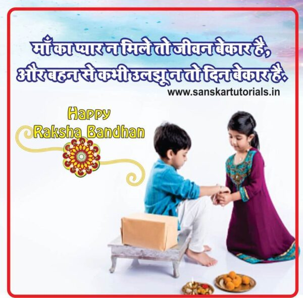 Raksha bandhan images 2020 In India in Hindi
