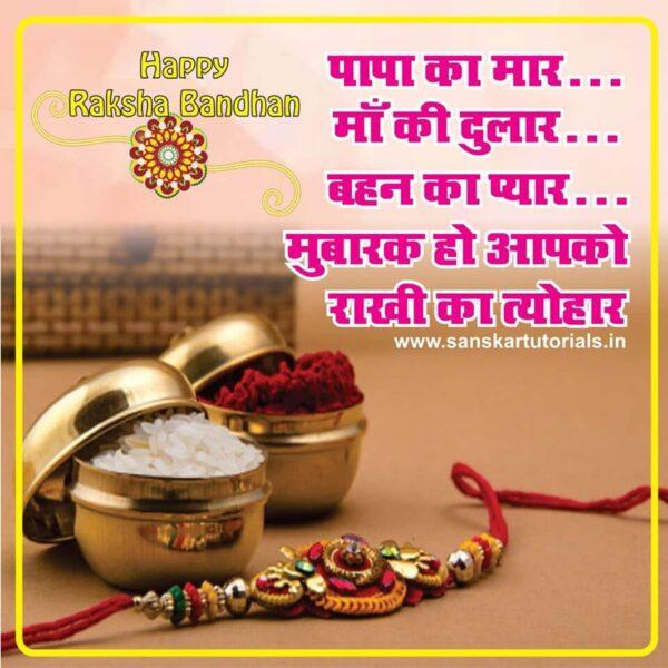 4 e1594814712927 Raksha bandhan images 2020 In India in Hindi