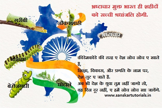 bhrashtachar ki samsya hindi nibandh essay भ्रष्टाचार की समस्या हिंदी निबंध