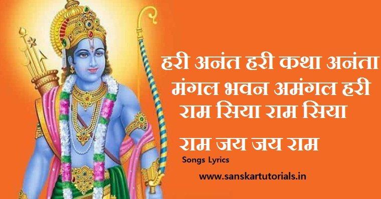 Mangal Bhawan Amangal Hari Ram Siya Ram Siya Ram