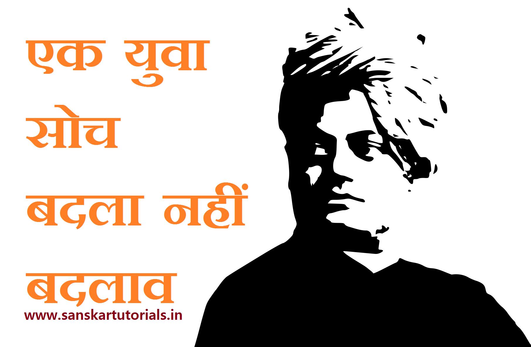 bharatiya yuva aur jimmedari hindi nibandh