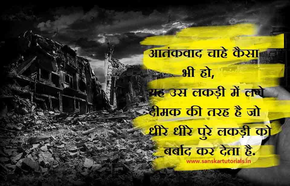 aatankwad ek samasya par nibandh in hindi