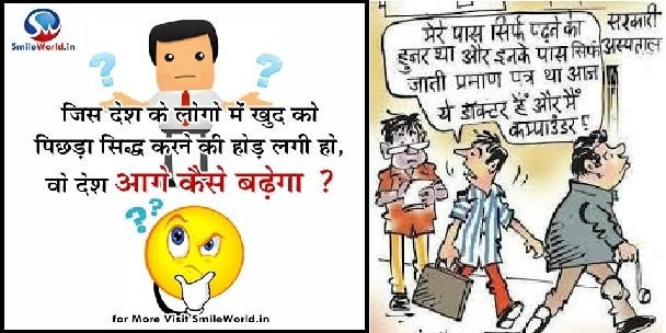 आरक्षण एक समस्या या समाधान हिंदी में निबंध (7)