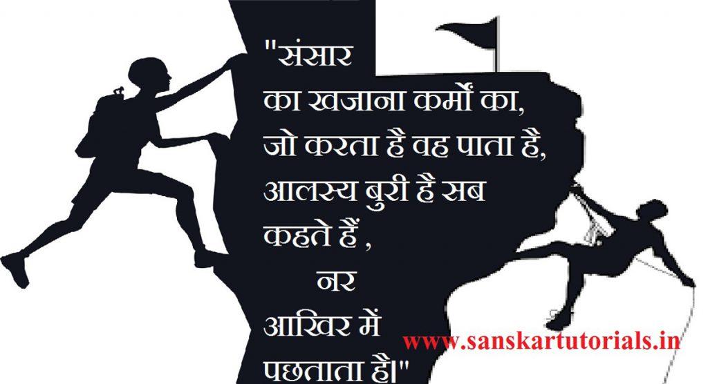 परिश्रम का महत्व हिंदी निबंध parishram ka mahttva hindi nibandh