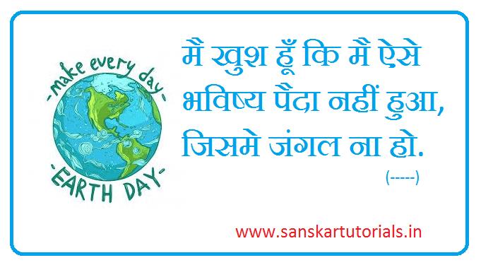 Earth Day Essay In Hindi अर्थ डे हिंदी में निबंध
