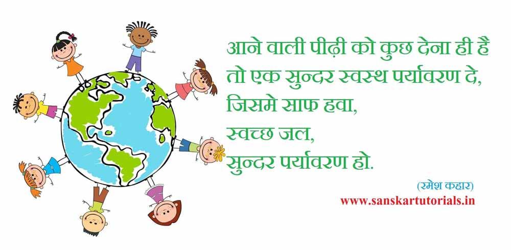 अर्थ डे हिंदी में निबंध Earth Day Essay In Hindi