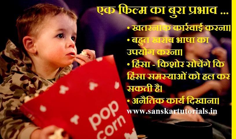 Impact of movies on society essays Aaj Ke Filme Aur Samaj