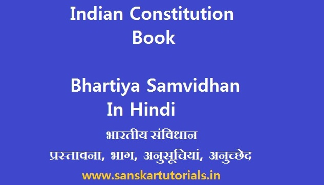 Indian Constitution book pdf Bhartiya Samvidhan In Hindi