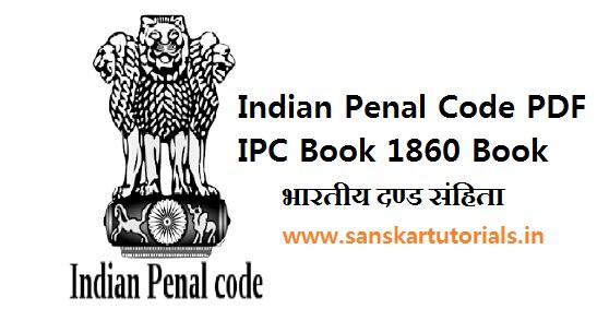 Indian Penal Code PDF IPC Book 1860 Book भारतीय दण्ड संहिता