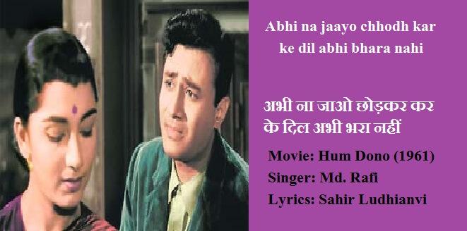 abhi na jao chhod kar lyrics अभी ना जाओ