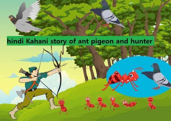 hindi Kahani story of ant pigeon and hunter