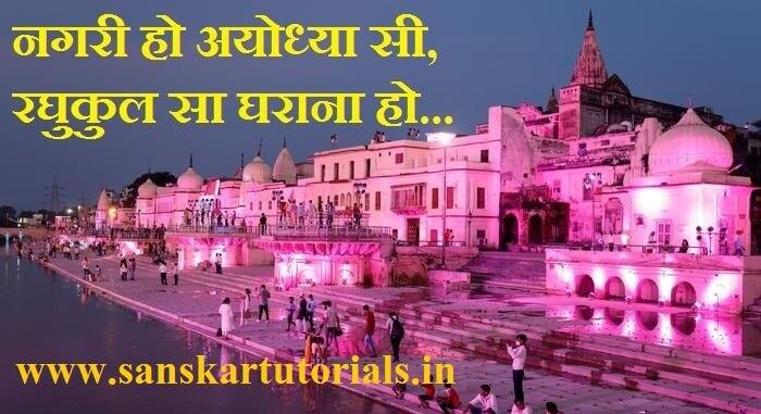 nagri ho ayodhya si raghukul sa gharana ho