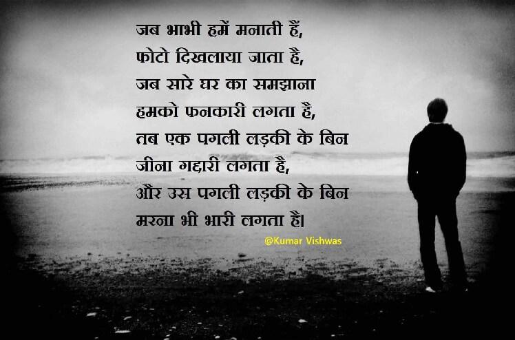 kumar vishwas poem in hindi