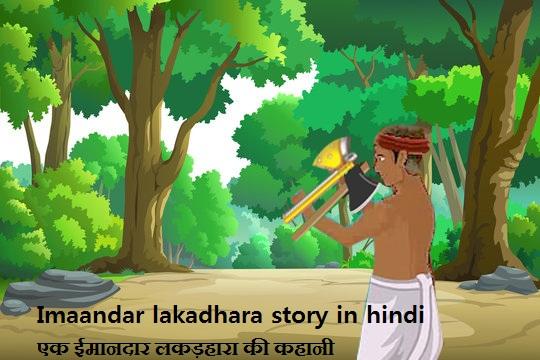 Imaandar lakadhara story in hindi | एक ईमानदार लकड़हारा की कहानी