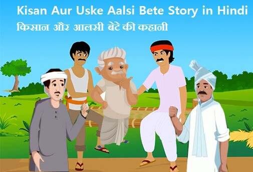 Kisan Aur Uske Aalsi Bete Story in Hindi | किसान और आलसी बेटे