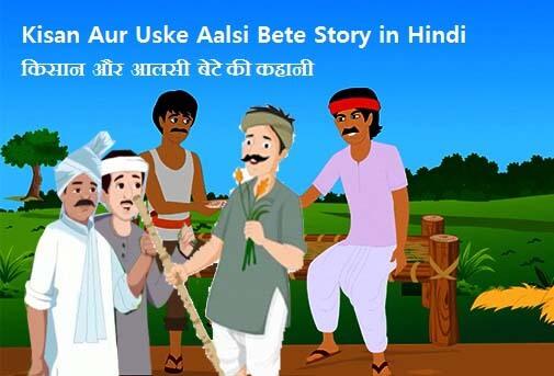 Kisan Aur Uske Aalsi Bete Story in Hindi   किसान और आलसी बेटे