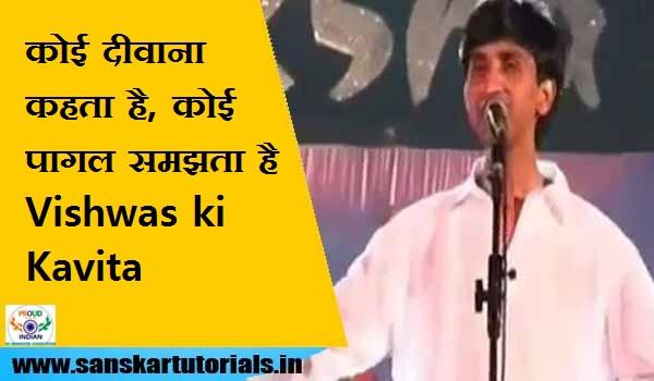 Koi deewana kehta hai lyrics Kumar Vishwas ki Kavita