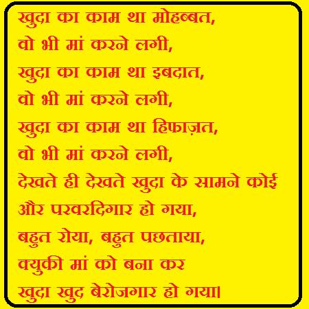 Maa par shayari Maa par kavita in hindi