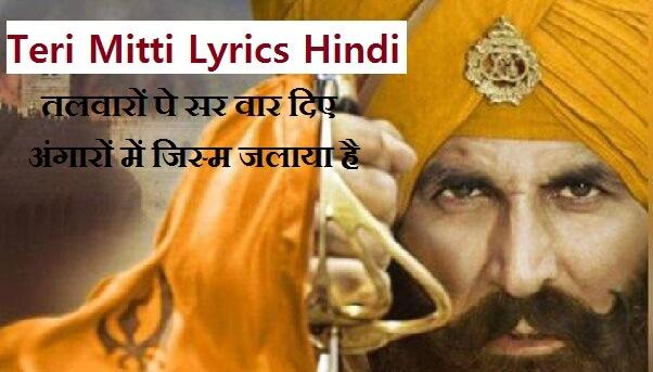 Teri Mitti Lyrics Hindi