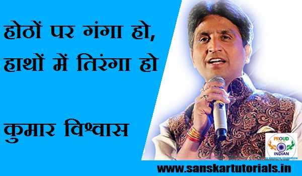 Hothon Par Ganga Ho | Kumar Vishwas Poem