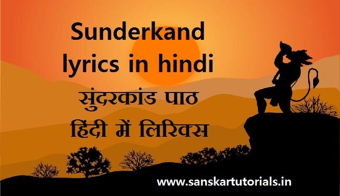sunderkand lyrics in hindi सुंदरकांड पाठ हिंदी में लिरिक्स
