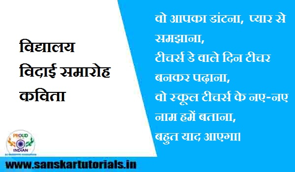 Best Farewell Poems in Hindi
