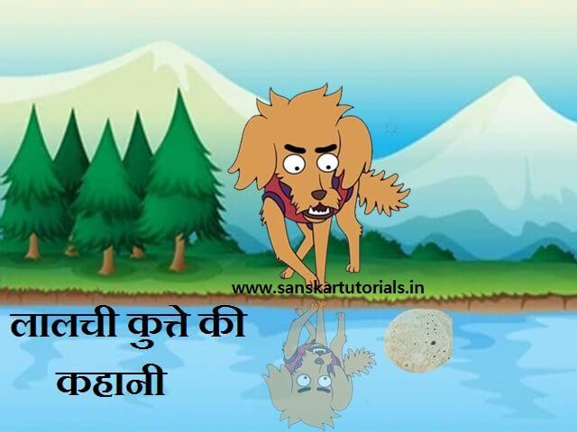 Lalchi kutta story in hindi | लालची कुत्ते की कहानी