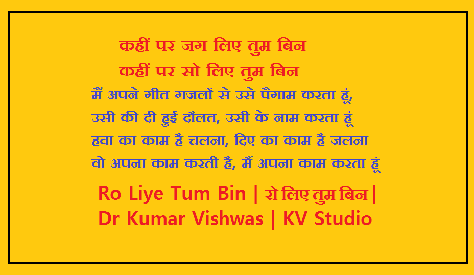 Ro Liye Tum Bin रो लिए तुम बिन Dr Kumar Vishwas KV Studio